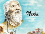 Reggae Articles: I Kong - A Little Walk